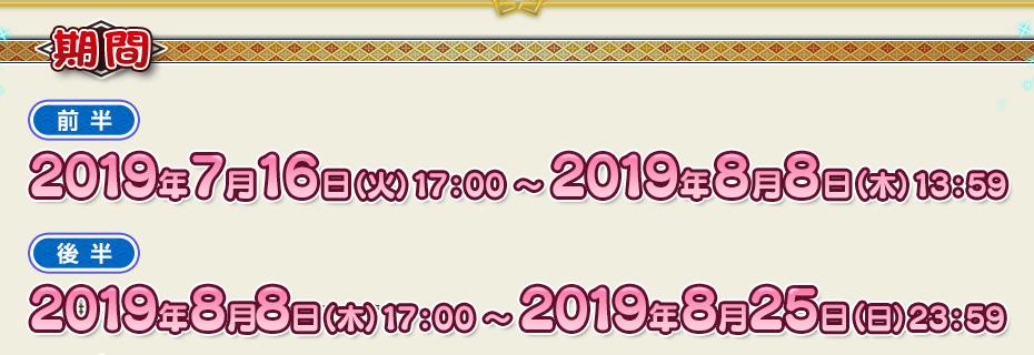 期間:2019年2月1日(金)0:00 ~ 2019年3月4日(月)13:59
