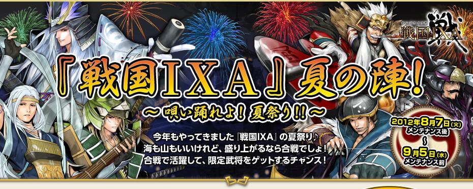 『戦国IXA』夏の陣!~ 唄い踊れよ!夏祭り!!~