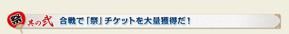 其の弐 合戦で「祭」チケットを大量獲得だ!