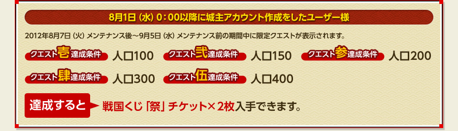 8月1日(水)0:00以降に城主アカウント作成をしたユーザー様