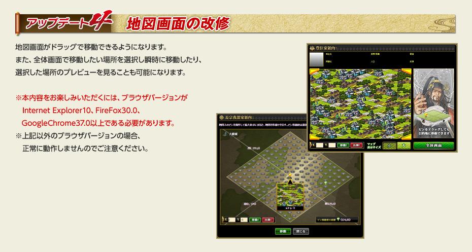 アップデート4 地図画面の改修