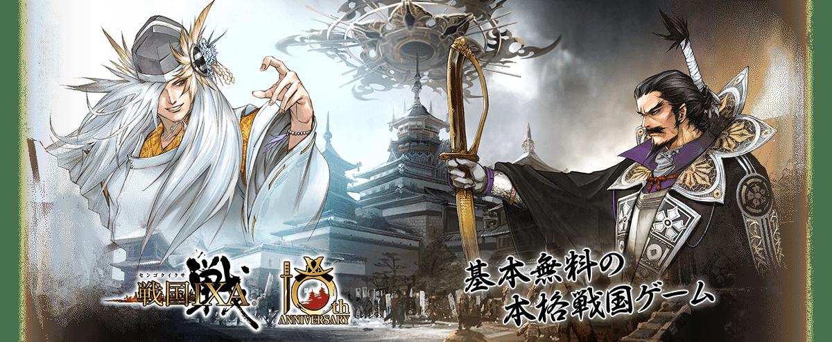 戦国IXA 10th ANNIVERSARY 基本無料の本格戦国ゲーム