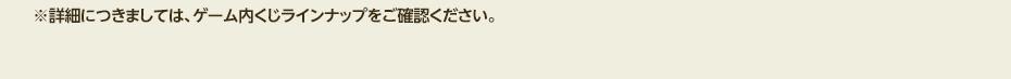 【天】【極】武将獲得の大チャンス!!戦国くじ【金】キャンペーン!