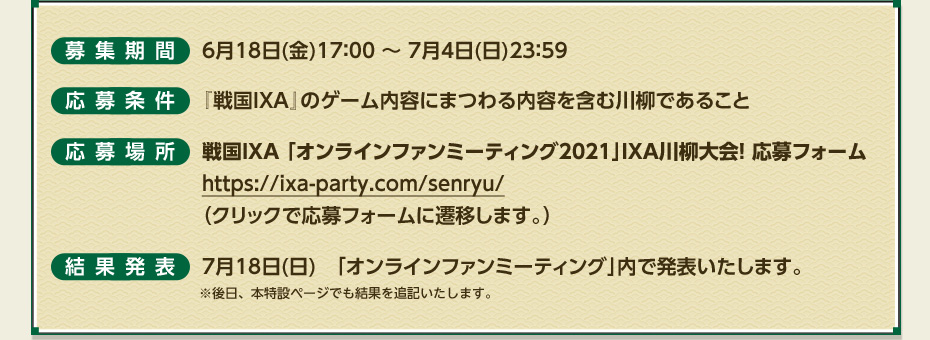戦国IXA 「オンラインファンミーティング2021」IXA川柳大会! 応募フォーム