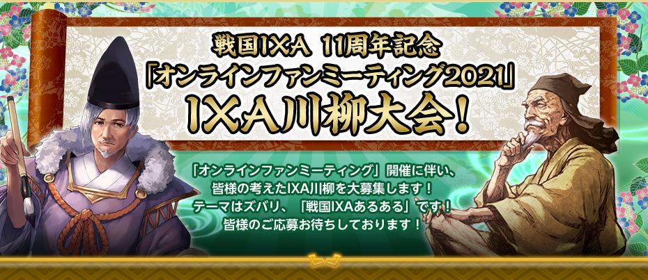 戦国IXA 11周年記念 「オンラインファンミーティング2021」 IXA川柳大会!