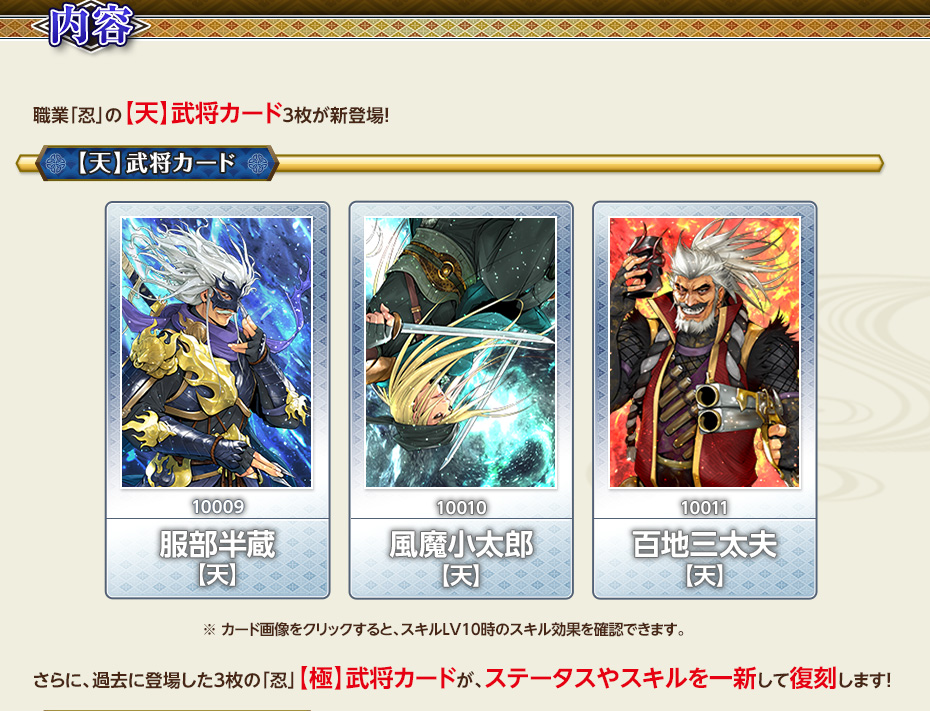 【天】武将カード