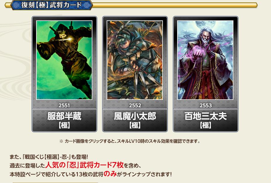 復刻【極】武将カード