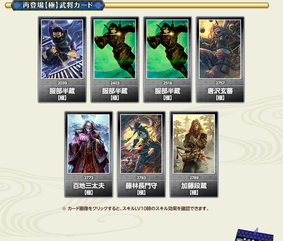 再登場【極】武将カード