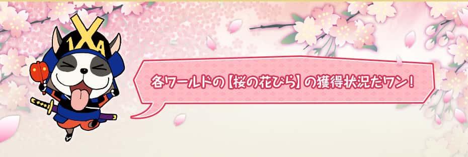 各ワールドの【桜の花びら】の獲得状況だワン!