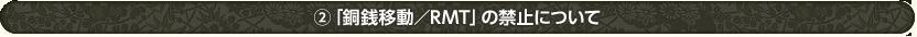 (2)「銅銭移動/RMT」の禁止について
