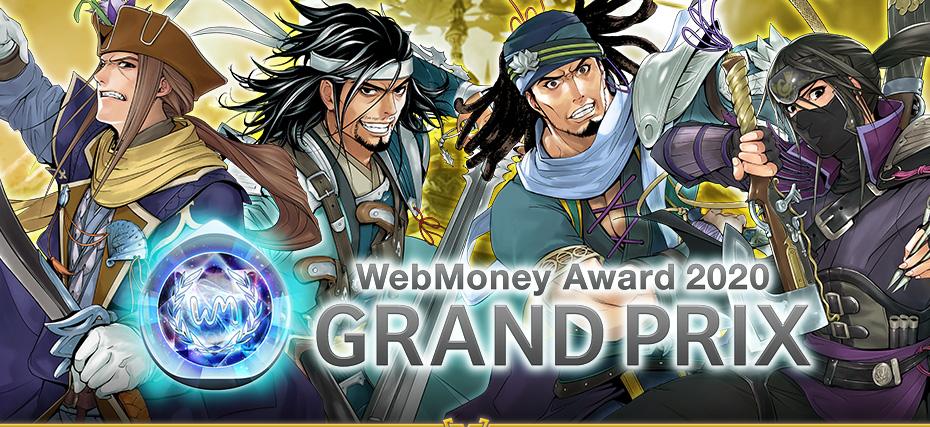 WebMoney Award 2020 GRAND PRIX