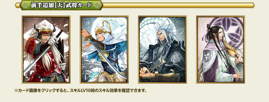 前半追加【天】武将カード