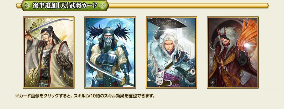 後半追加【天】武将カード