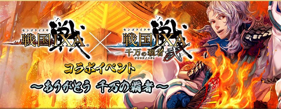 戦国IXA × 戦国IXA 千万の覇者 弐 コラボイベント 〜ありがとう 千万の覇者〜