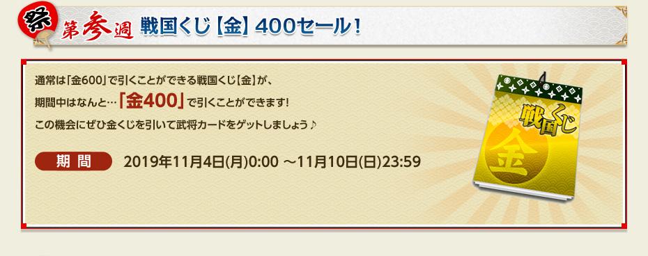 第参週 戦国くじ【金】400セール!