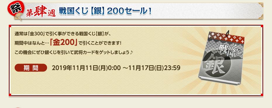 第肆週 戦国くじ【銀】200セール!