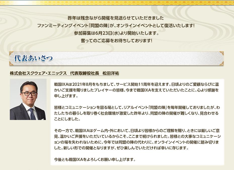 株式会社スクウェア・エニックス 代表取締役社長 松田洋祐