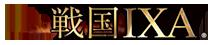 戦国IXA(センゴクイクサ)