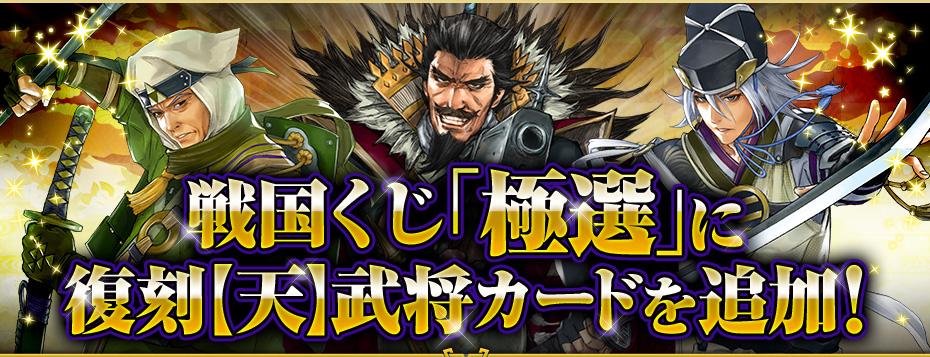 戦国くじ「極選」に復刻【天】武将カードを追加!