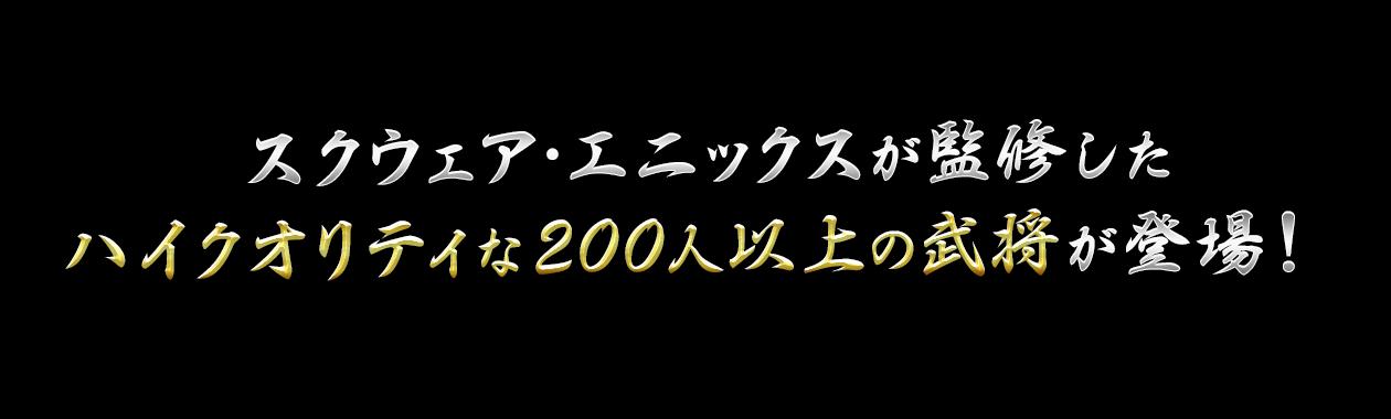 スクウェア・エニックスが監修した ハイクオリティな200人以上の武将が登場!