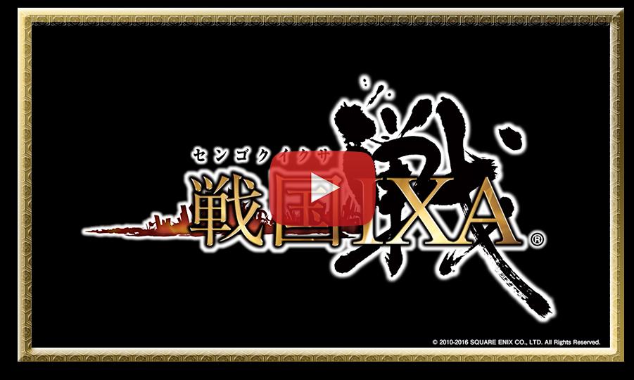 戦国IXA プロモーションムービー