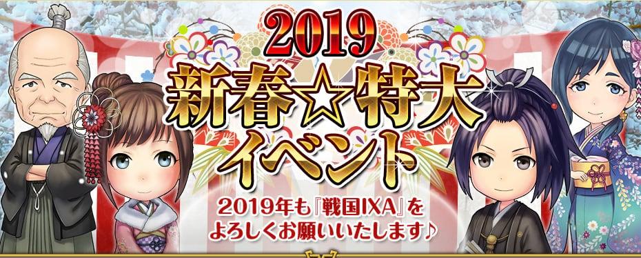2019 新春・特大イベント