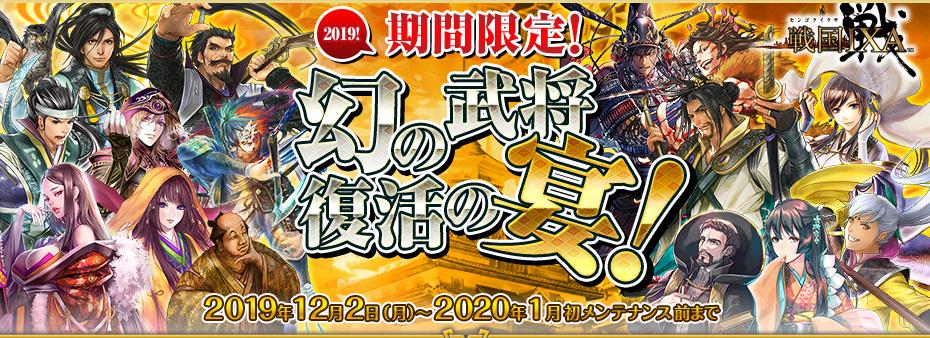 2019 期間限定! 幻の宴 復活の宴!