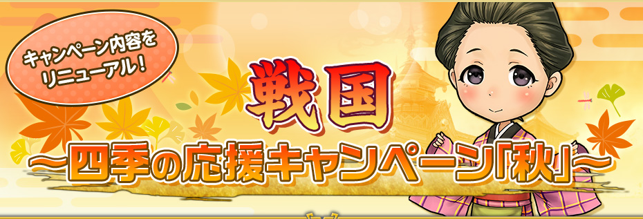 戦国 ~四季の応援キャンペーン「秋」~