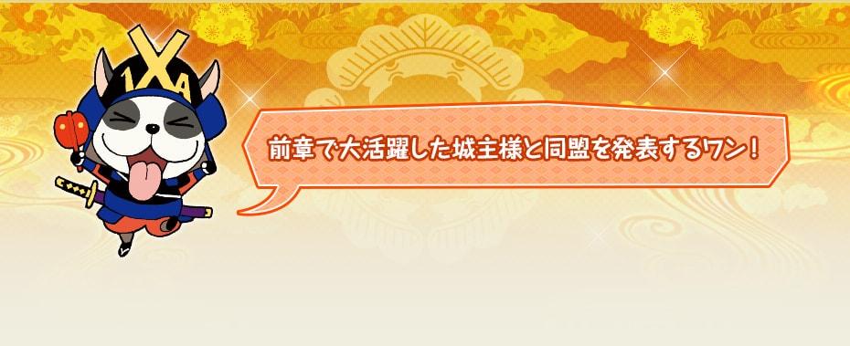 「戦国IXA」生誕記念祭!
