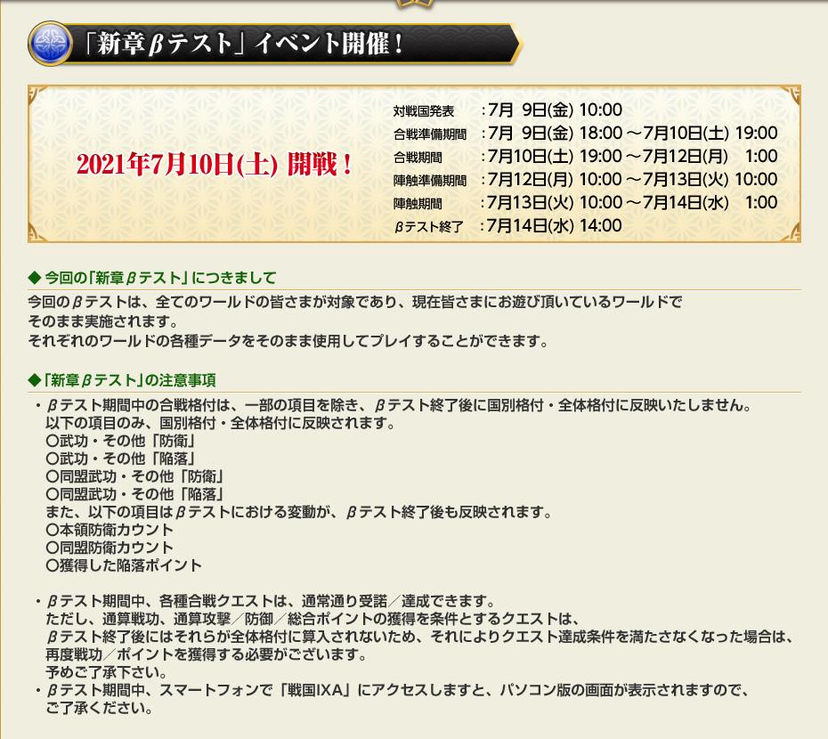 「新章βテスト」イベント開催!