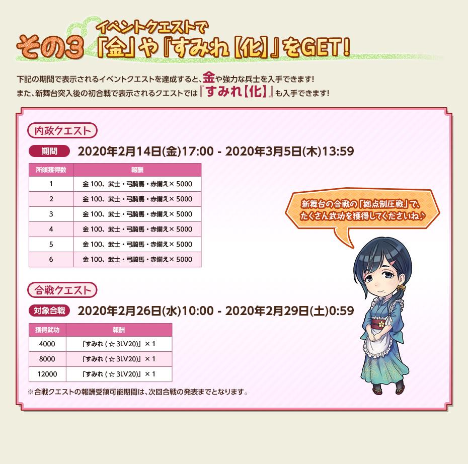 その3:イベントクエストで「金」や『すみれ【化】』をGET!