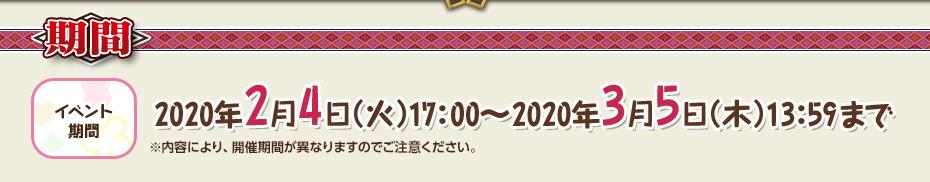 【期間】2020年2月4日(火)17:00~2020年3月5日(木)13:59まで