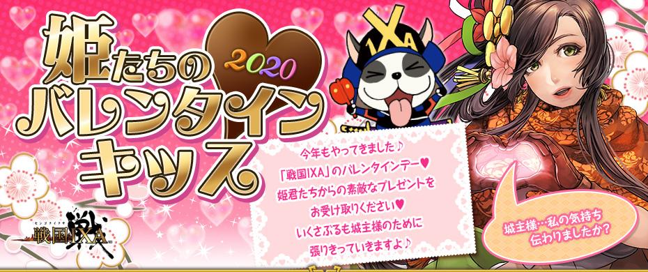【姫たちのバレンタインキッス2020】今年もやってきました♪ 「戦国IXA」のバレンタインデー♥ 姫君たちからの素敵なプレゼントをお受け取りください♥ いくさぶるも城主様のために張りきっていますよ♪