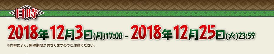 2018年12月3日(月)17:00 - 2018年12月25日(火)23:59