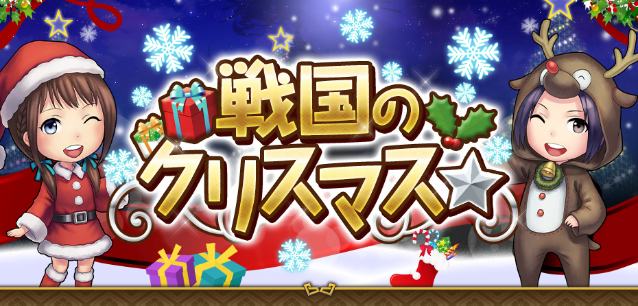 戦国のクリスマス