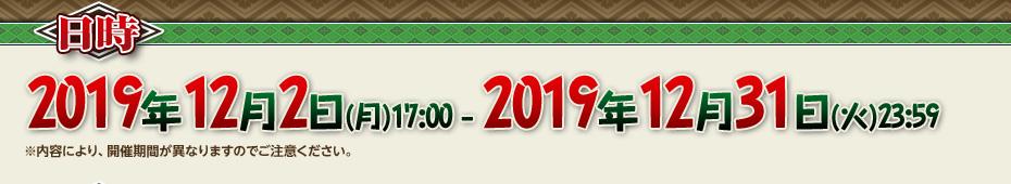 2019年12月2日(月)17:00 - 2019年12月31日(火)23:59