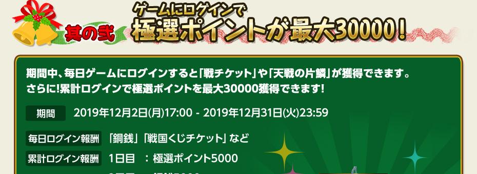 ゲームにログインで極選ポイントが最大30000!